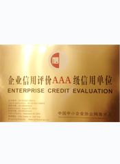 诚信鱼悦获企业信用评价AAA级信用单位
