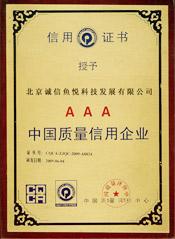 诚信鱼悦获中国质量信用单位