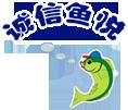 北京诚信鱼悦科技发展有限公司